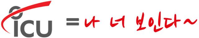 icu-iseeyou-1.jpg